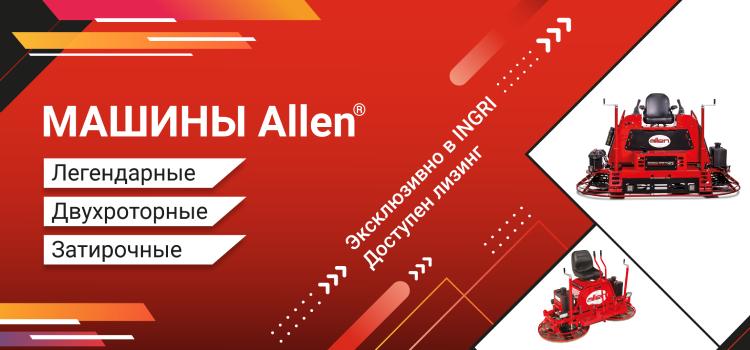 Легендарные американцы Allen® – впервые в России доступны в лизинг!