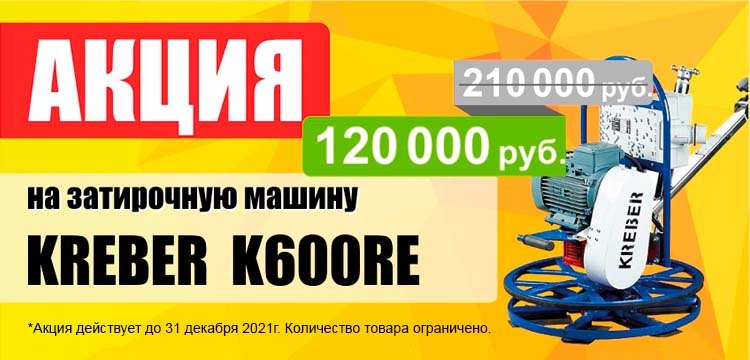 Акция на затирочную машину KREBER K600RE