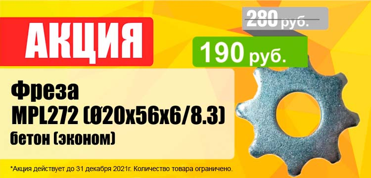 Фреза MPL272 бетон эконом